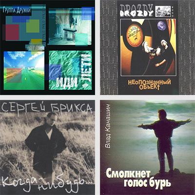 20 лучших евангельских альбомов на русском языке. Часть 4