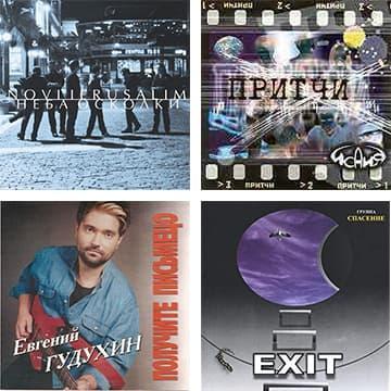 20 лучших евангельских альбомов на русском языке. Часть 5 (последняя)