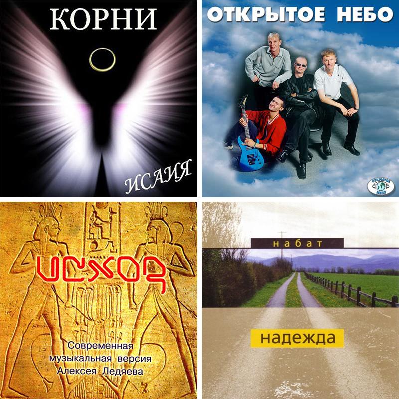 20 лучших евангельских альбомов на русском языке. Часть 3