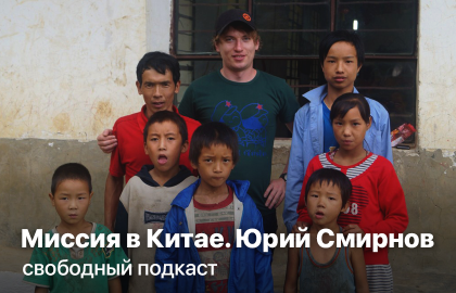 Миссия в Китае. Юрий Смирнов