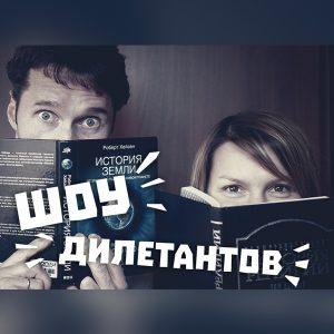 Шоу Дилетантов | Свободное радио - лучшее христианское радио