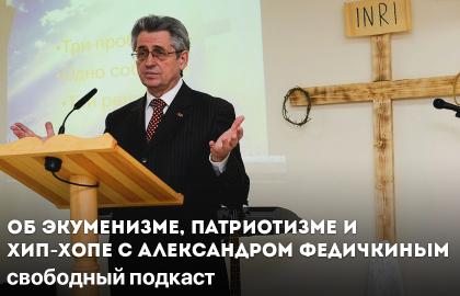 Об экуменизме, патриотизме и хип-хопе с Александром Федичкиным