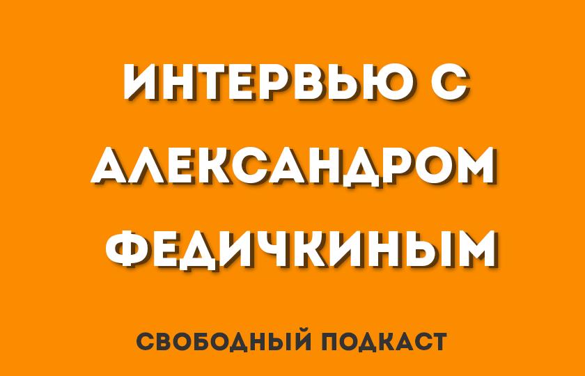 Интервью с Александром Федичкиным