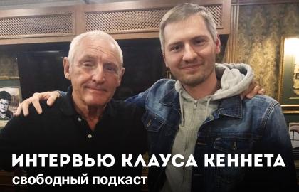 Интервью Клауса Кеннета