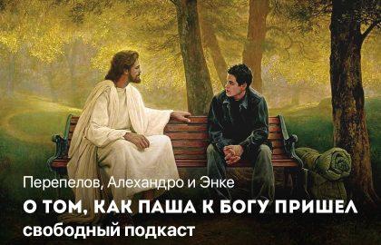 Перепелов, Алехандро и Энке о том, как Паша к Богу пришел