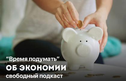 «Время подумать» об экономии