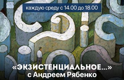 «Экзистенциальное…»  с Андреем Рябенко