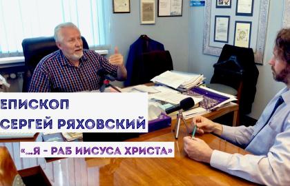 Епископ Сергей Васильевич Ряховский – о жизни, о вере, о власти