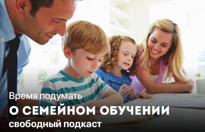 Время подумать о семейном обучении