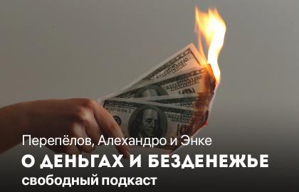 Перепелов, Алехандро и Энке о деньгах и безденежье