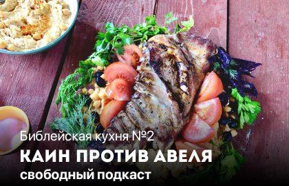 Библейская кухня №2. Каин против Авеля