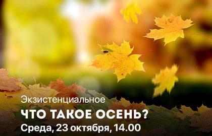 Экзистенциальное. Что такое осень?