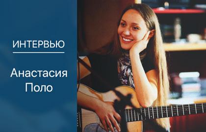Интервью: Анастасия Поло
