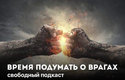 Время подумать о врагах