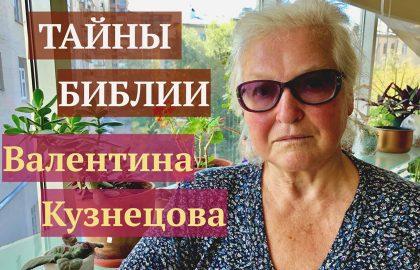 Как создавалась Библия. Валентина Кузнецова. Интервью | Видео