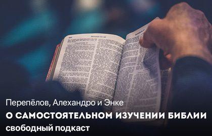 Перепелов, Алехандро и Энке о самостоятельном изучении Библии