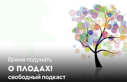 «Время подумать» о плодах!