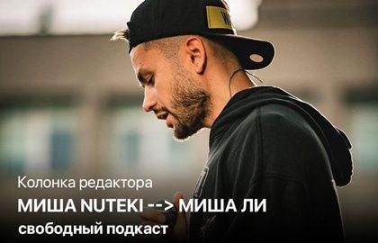 Колонка редактора. Миша Nuteki –> МишаЛи?