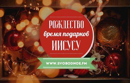 Рождество – время подарков Иисусу
