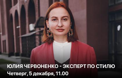 Юлия Червоненко – эксперт по стилю