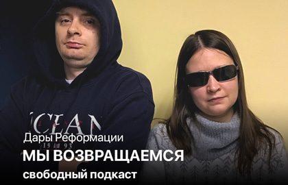 """""""Дары Реформации"""". Мы возвращаемся"""