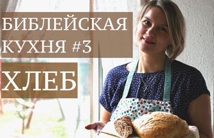 Библейская кухня #3 – Хлеб наш насущный