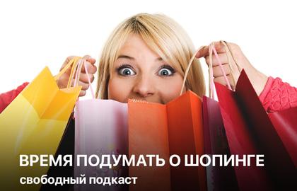 Время подумать о шопинге