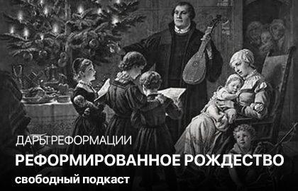 Дары Реформации. Реформированное Рождество
