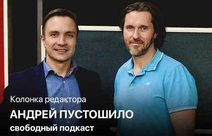 Колонка редактора с Дмитрием Николаичем. В гостях – бизнесмен Андрей Пустошило