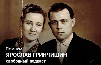 Помним | Ярослав Гринчишин