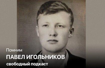 """Павел Игольников: """"На зоне меня называли попом"""""""