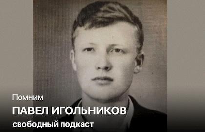 Помним | Павел Игольников