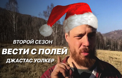 """Джастас Уолкер и """"Вести с полей"""" – Второй сезон! Эпизод 1: Как праздновать Рождество?"""