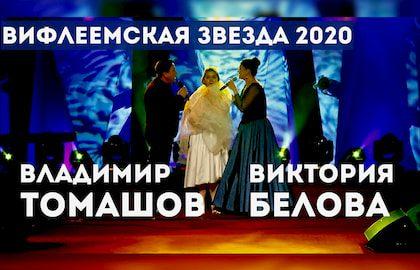 """Владимир Томашов и Виктория Белова – """"Не уходи, любовь"""""""
