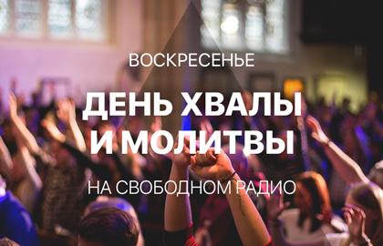 Воскресенье – день хвалы и молитвы на Свободном радио