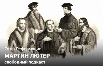 Отцы Реформации. Мартин Лютер