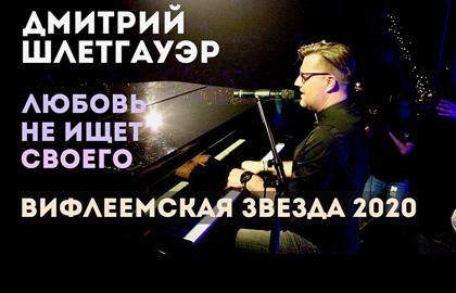"""Дмитрий Шлетгауэр – """"Любовь не ищет своего"""""""