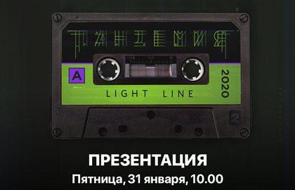 Презентация нового альбома рэп-группы Light Line – Пандемия