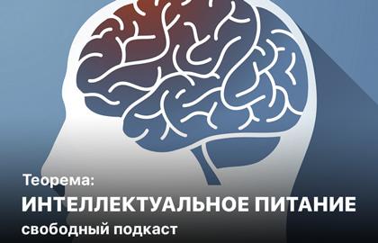 Теорема: интеллектуальное питание