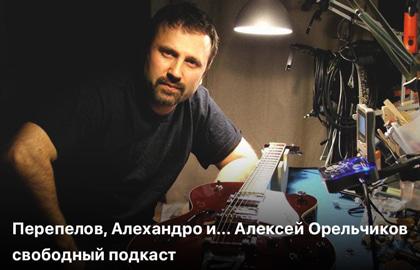 Перепелов, Алехандро и… Алексей Орельчиков