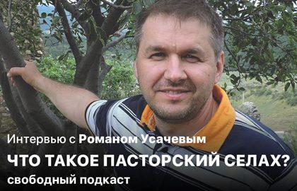 """Что такое """"Пасторский Селах""""? Интервью с Романом Усачевым."""