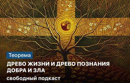 Теорема. Древо жизни и древо познания добра и зла