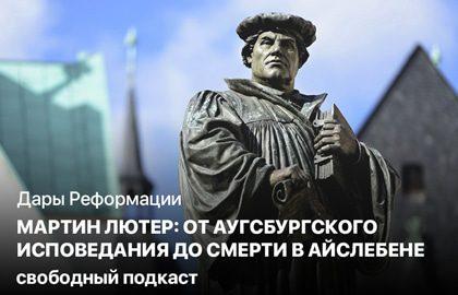 Дары Реформации. Мартин Лютер: от Аугсбургского исповедания до смерти в Айслебене