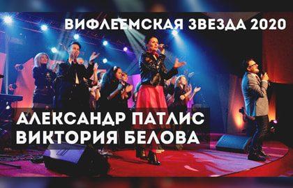 Александр Патлис и Виктория Белова | Вифлеемская звезда – 2020