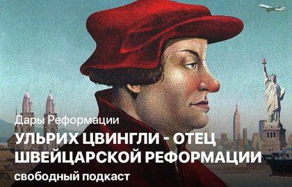 Дары Реформации. Ульрих Цвингли – отец швейцарской Реформации