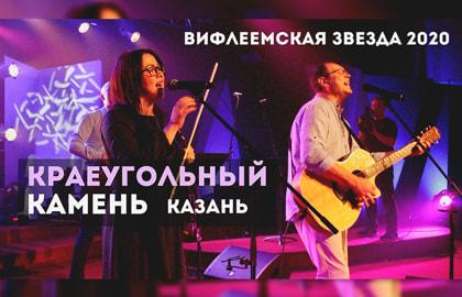 Краеугольный Камень (Казань) | Вифлеемская звезда – 2020