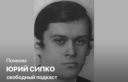 Помним | Юрий Сипко
