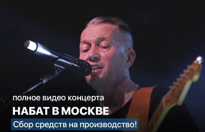 НАБАТ в Москве – полное видео концерта – Сбор средств на производство!