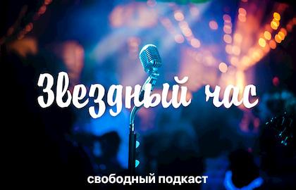 Звёздный час на Свободном Радио