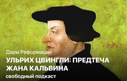 Дары Реформации. Ульрих Цвингли: предтеча Жана Кальвина